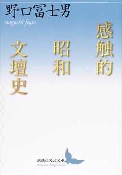 感触的昭和文壇史-電子書籍