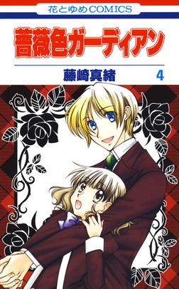 薔薇色ガーディアン 4巻-電子書籍