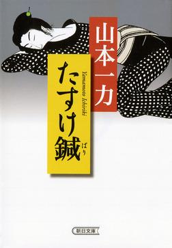 たすけ鍼-電子書籍