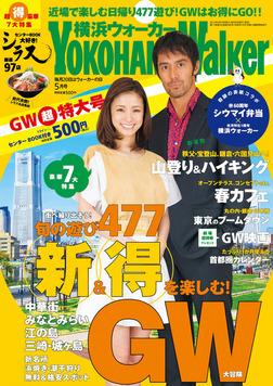 YokohamaWalker横浜ウォーカー 2014 5月号-電子書籍