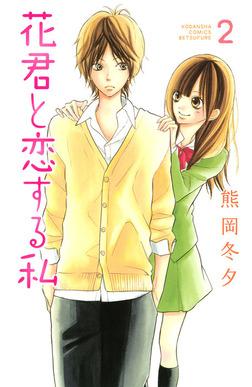 花君と恋する私(2)-電子書籍