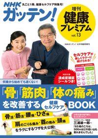 NHKガッテン! 健康プレミアム vol.13