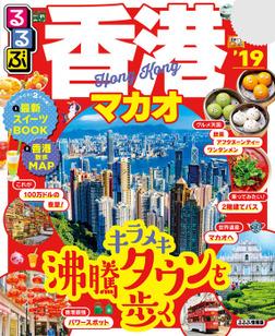 るるぶ香港 マカオ'19-電子書籍