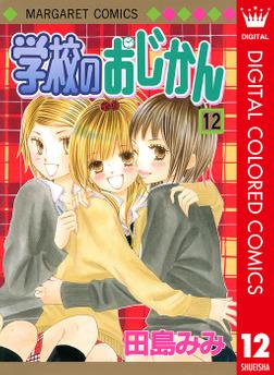 学校のおじかん カラー版 12-電子書籍