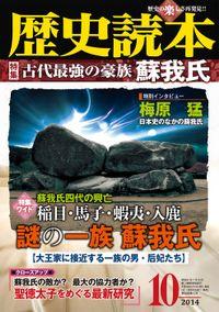 歴史読本2014年10月号電子特別版「古代最強の豪族蘇我氏」