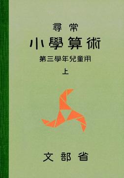 尋常小学算術 緑表紙 3上-電子書籍
