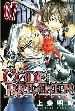 C0DE:BREAKER(7)-電子書籍