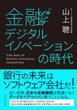 金融デジタルイノベーションの時代-電子書籍