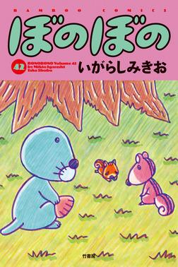 ぼのぼの(42)-電子書籍