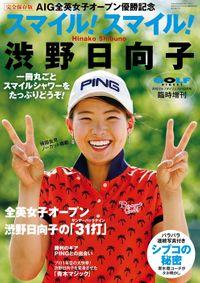 ゴルフダイジェスト 2019年10月号臨時増刊