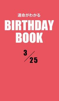 運命がわかるBIRTHDAY BOOK  3月25日