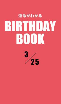 運命がわかるBIRTHDAY BOOK  3月25日-電子書籍