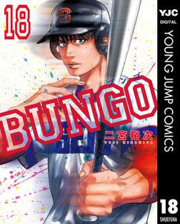 BUNGO―ブンゴ― 18-電子書籍