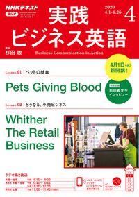 NHKラジオ 実践ビジネス英語 2020年4月号