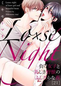 Lo×se Night~負け女子と美しき野獣のふしだらな夜(21)