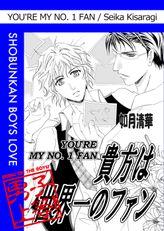 You're My No. 1 Fan (Yaoi Manga), Chapter 1