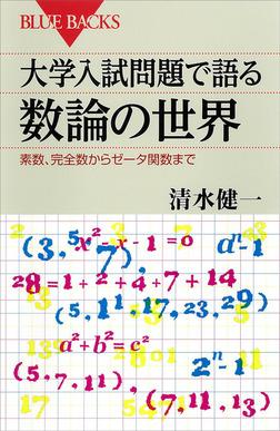 大学入試問題で語る数論の世界 素数、完全数からゼータ関数まで-電子書籍