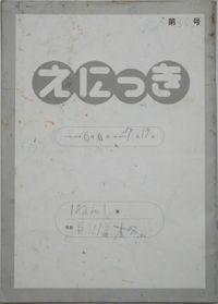 TALKEN絵日記30冊目