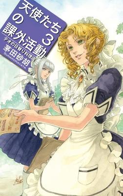 天使たちの課外活動3 テオの日替り料理店-電子書籍