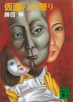 仮面の火祭り-電子書籍