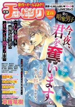 恋愛チェリーピンク 2015年7月号-電子書籍
