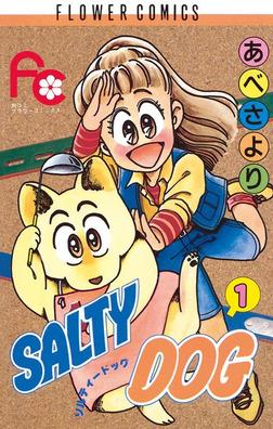 SALTY DOG(1)-電子書籍