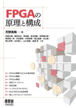 FPGAの原理と構成-電子書籍