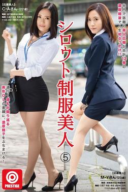 シロウト制服美人 5-電子書籍