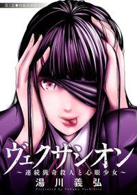 ヴェクサシオン~連続猟奇殺人と心眼少女~ 分冊版 : 1