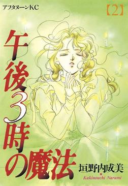 午後3時の魔法(2)-電子書籍