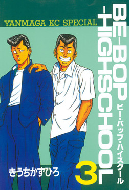 BE-BOP-HIGHSCHOOL(3)-電子書籍
