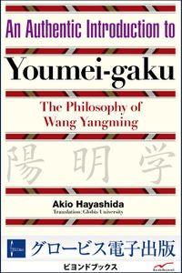 An Authentic Introduction to Youmei-gaku The Philosophy of Wang Yangming
