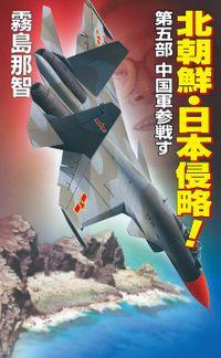 北朝鮮日本侵略 第五部 中国軍参戦す