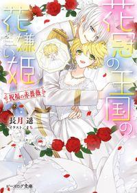 花冠の王国の花嫌い姫6 祝福の赤薔薇