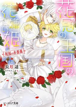 花冠の王国の花嫌い姫6 祝福の赤薔薇-電子書籍