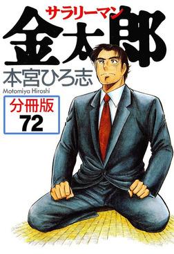 サラリーマン金太郎【分冊版】 72-電子書籍