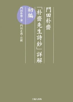 門田朴齋「朴齋先生詩鈔」詳解 初編-電子書籍