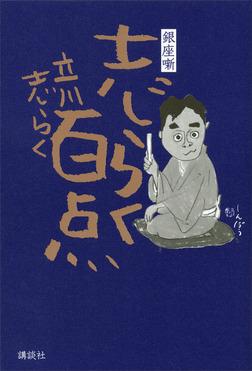 銀座噺 志らく百点-電子書籍