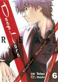 Deep Love REAL(6)
