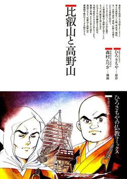 比叡山と高野山-電子書籍