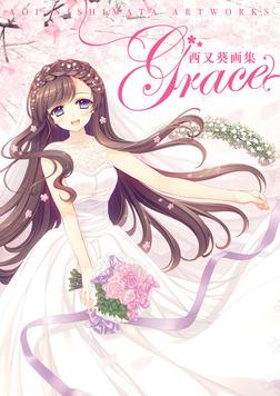 西又葵画集 Grace-電子書籍