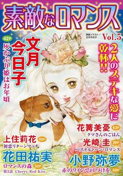 素敵なロマンス Vol.5-電子書籍