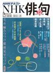 NHK 俳句 2019年12月号
