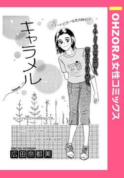キャラメル 【単話売】-電子書籍
