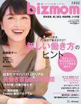 ひよこクラブ2019年1月号増刊  bizmom冬春号
