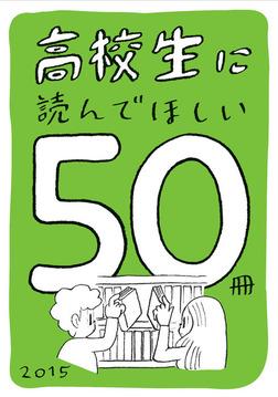 高校生に読んでほしい50冊 2015-電子書籍