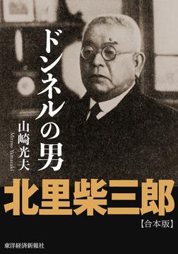 ドンネルの男・北里柴三郎【合本版】-電子書籍