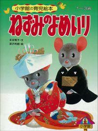 ねずみのよめいり ~【デジタル復刻】語りつぐ名作絵本~