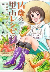 14歳の里山レシピ 東吉野で、いただきます。(分冊版) 【第2話】
