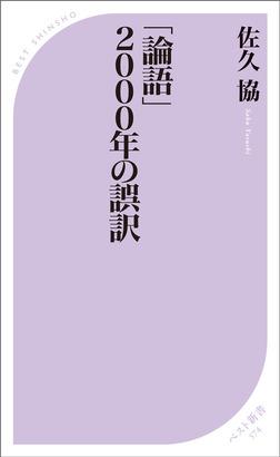 「論語」2000年の誤訳-電子書籍